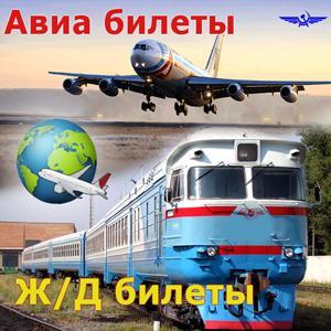 Авиа- и ж/д билеты Комаричов