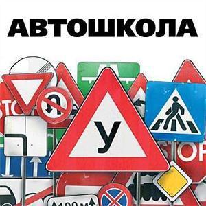 Автошколы Комаричов