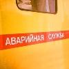 Аварийные службы в Комаричах