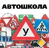 Автошколы в Комаричах