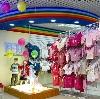 Детские магазины в Комаричах