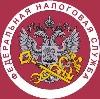 Налоговые инспекции, службы в Комаричах