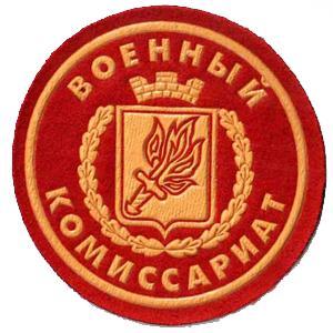Военкоматы, комиссариаты Комаричов